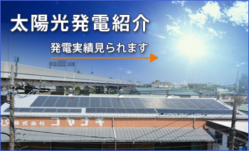 太陽光発電紹介