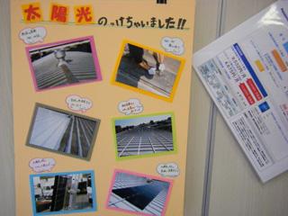 展示してある工事中の写真